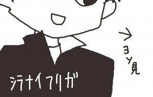 結局しちゃう - 木村真子