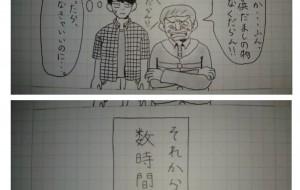 四コマ漫画 - 天狗
