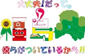 福島県の全文化と花たちのメッセージ - ブルーム