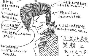 リーゼント美学 - 神徳竜輝