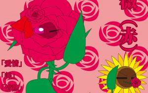 踊り子の薔薇(赤) - ブルーム