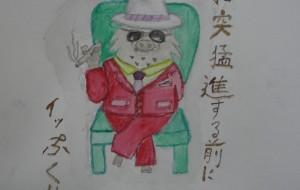 亥 - KEISUKE