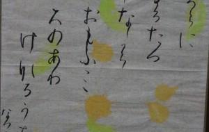 無題2 - 夏みかん