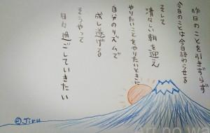 朝日と富士山 - ジル
