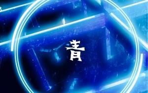 青の目 - 水谷裕元