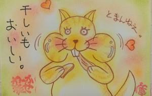 わーか幸せ#1 - 庫美原