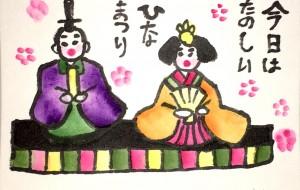 雛人形【絵手紙】 - swaro