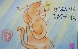 わーか幸せ#7 - 庫美原