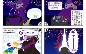 プリズム花火(4コマ漫画) - ブルーム