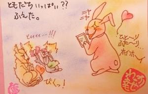 わーかしあわせ#13 - 庫美原