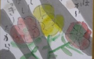 花は咲く - マサミ