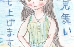 夏のお嬢様 - 武田葵