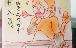 わーかしあわせ#15 - 庫美原
