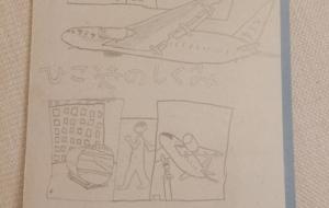 飛行機のしくみ - 中島涼介
