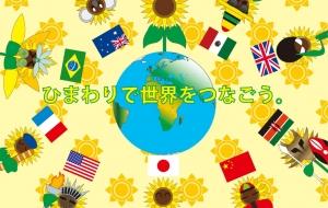 世界各国のひまわり - ブルーム