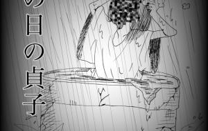 雨の日の貞子 - 井上 桃香