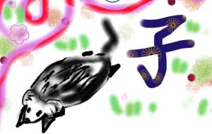 ねずみ年2019:ネットスクウェア2020年賀状 - yukine