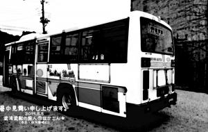 暑中見舞い 2019 その1 - 中河原昭仁