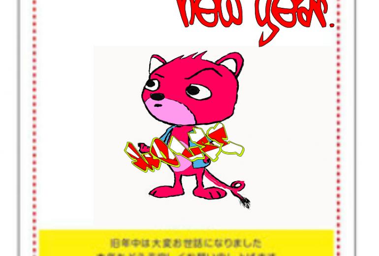 ネットスクウェア2020年賀状