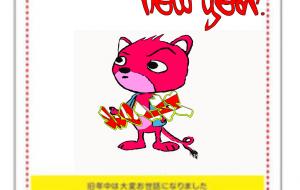 ネットスクウェア2020年賀状:ネットスクウェア2020年賀状 - 那偉斗51