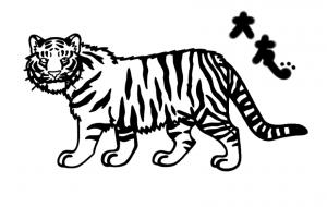 アムールトラ - シマハイエナ