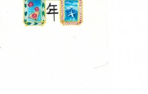 和柄:ネットスクウェア年賀状 - Yuki