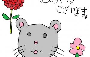 ねずみと花:ネットスクウェア年賀状 - ayu