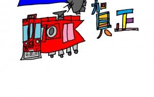 富士山とめでたい電車:ネットスクウェア年賀状 - mizuki
