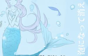 人魚姫 - 私は貝になりたい