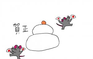 めでたいな:ネットスクウェア年賀状 - yu-ma