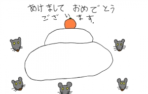 かがみもちとねずみ:ネットスクウェア年賀状 - yu-ma