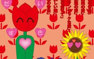 愛とロマンス好きな赤いチューリップ - ブルーム