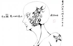 横顔 - キナコモチコ