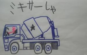 ミキサー車 - 立川幹大