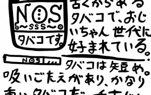 NOS - 神徳竜輝