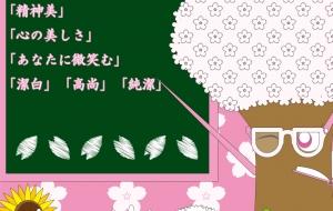 優れた教育を表す桜 - ブルーム