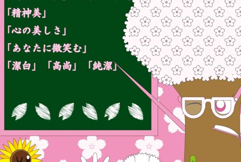 優れた教育を表す桜