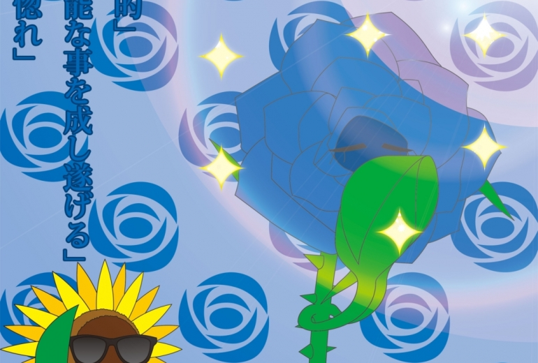 諦めないシスター的な青薔薇