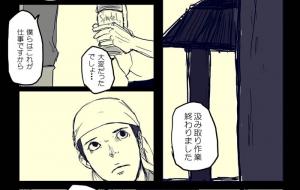 ニコとネレ 1 - ナノ