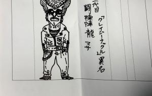 クレイジーナックルのマサ - 神徳竜輝