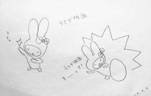 うさぎ仮面 その①うさぎ仮面キック! - Rei