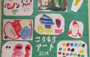 なかま一同 こすもすアート2019(1) - 第4回 障がい者アート展