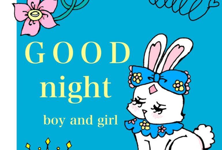 おやすみ、良い子たち