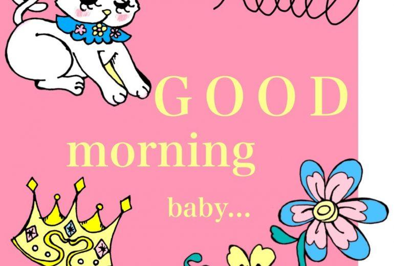 おはよう、良い子たち