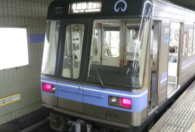 Looop the Looop 名古屋市営地下鉄名城線