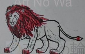 赤獅子 - 池田 旬