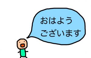 おはようございます - akinobu_n