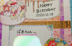 『BirthdayCard』 - Makoto