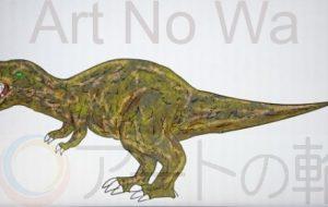 肉食恐竜 - 池田 旬