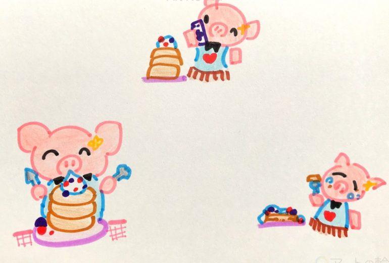 ぶたとホットケーキ